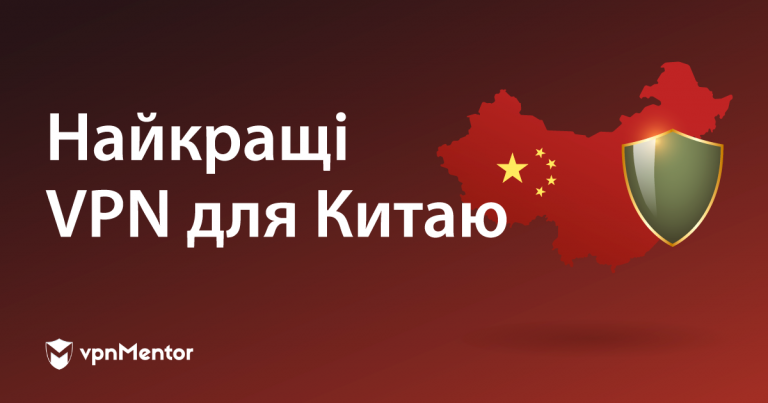 Найкращі VPN для Китаю