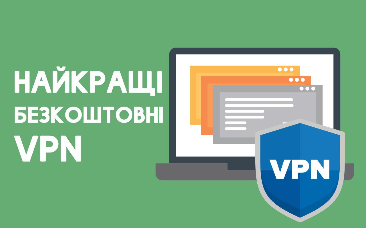Кращі безкоштовні VPN для України