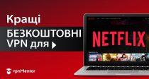 3 БЕЗКОШТОВНІ VPN для перегляду Netflix з України